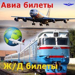 Авиа- и ж/д билеты Гусь Хрустального