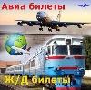 Авиа- и ж/д билеты в Гусь Хрустальном