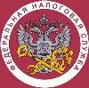 Налоговые инспекции, службы в Гусь Хрустальном