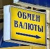 Обмен валют в Гусь Хрустальном
