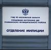 Отделения полиции в Гусь Хрустальном