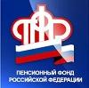 Пенсионные фонды в Гусь Хрустальном