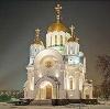 Религиозные учреждения в Гусь Хрустальном